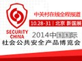 2014 Security China ?#26412;?#23433;博会