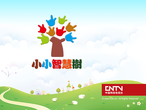 cntv-小小智慧树 2.