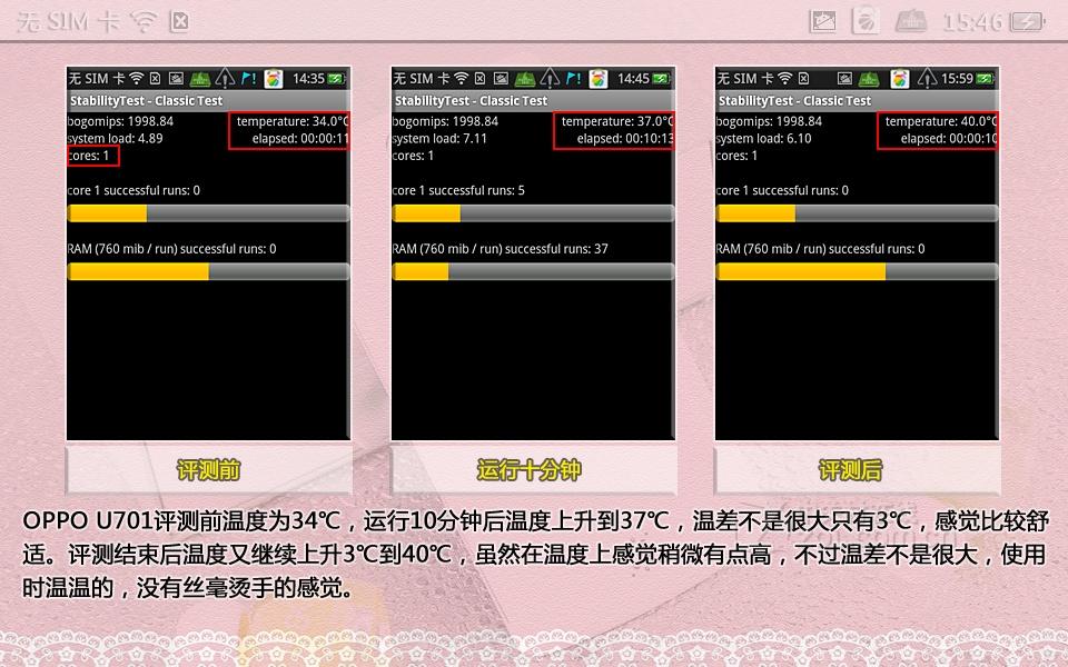 【高清图】 oppo(oppo)u701评测图解 图209
