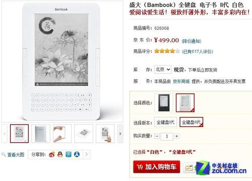 盛大Bambook全键盘二代京东现售499元