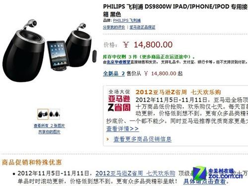 亚马逊特价 飞利浦苹果音响售148000元