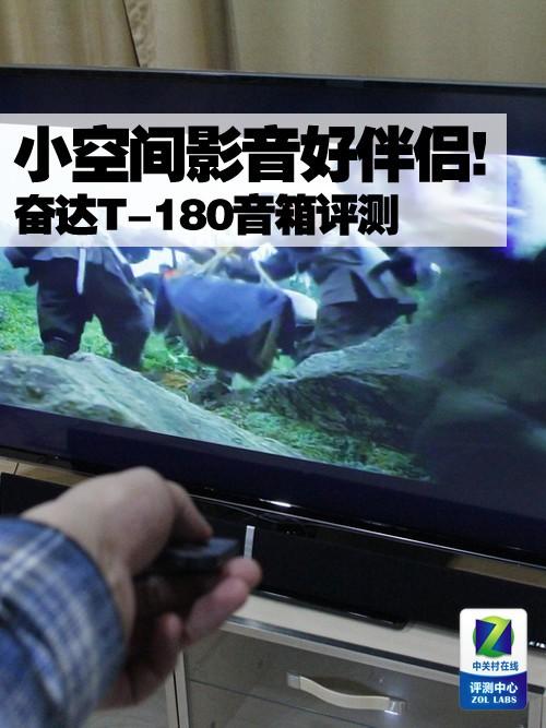 奋达T-180家庭影院