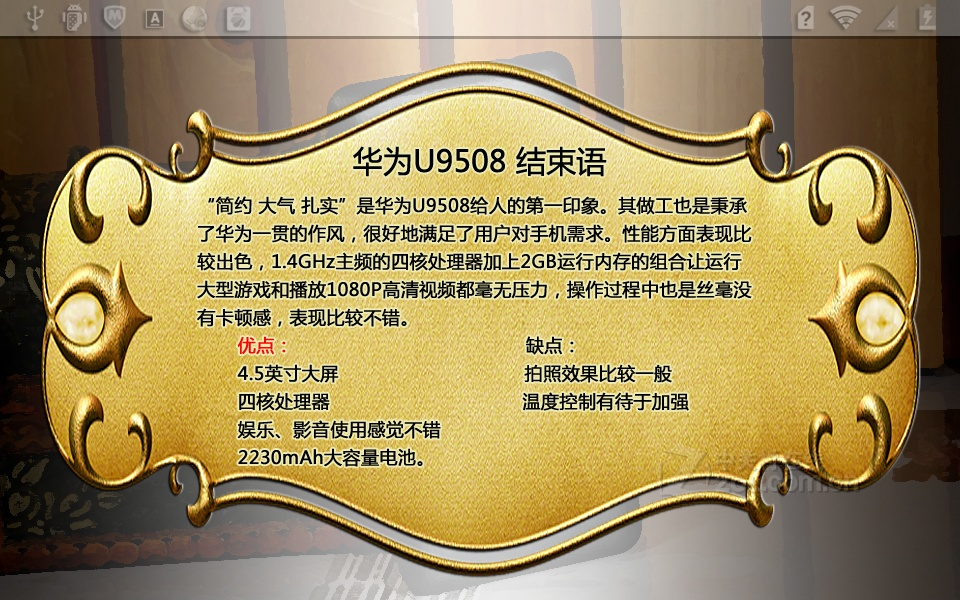 荣耀u9508(荣耀四核爱享版)