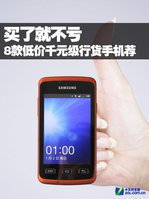 买了也不亏 8款低价千元级行货手机荐