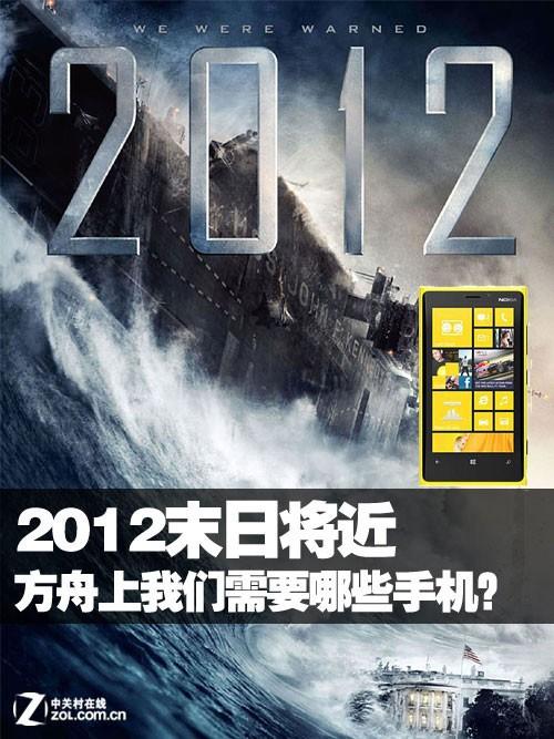 2012末日将近 方舟上我们需要哪些手机?