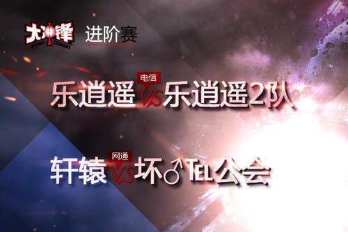 《大冲锋》秋季联赛总决赛见证王者诞生!