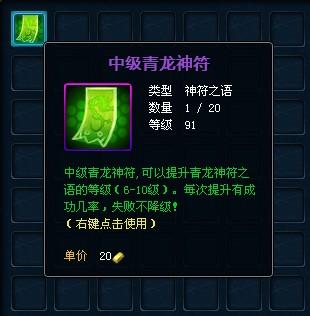 2.5D修魔网游《修魔》神符之语