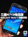 N719���� ����GALAXY Note��������