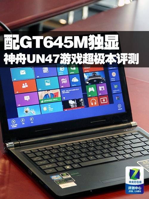 首配GT645M独显 评神舟UN47游戏超极本