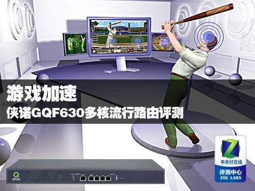 游戏加速 侠诺GQF630多核流行路由评测