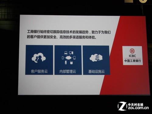工商银行CIO林晓轩:Win8助力银行业务