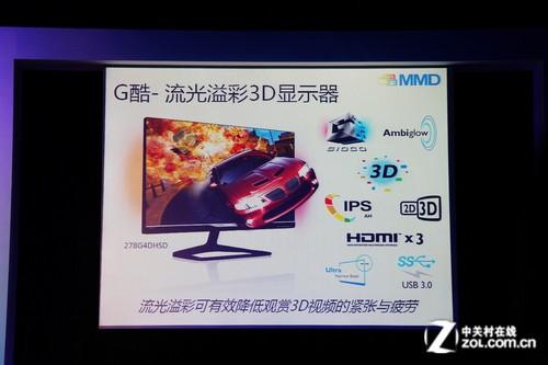 """3D+IPS 飞利浦新一代""""流光溢彩""""品鉴会"""