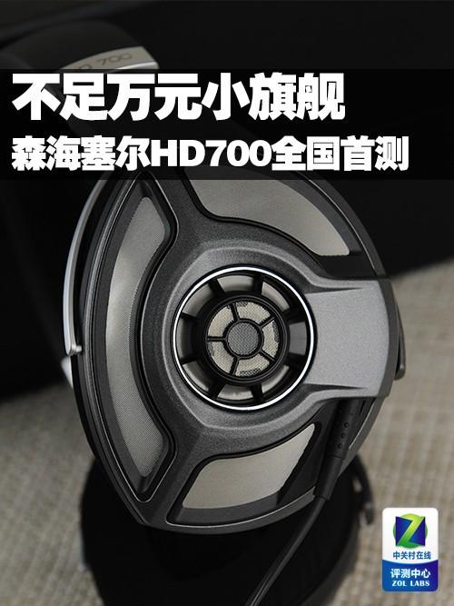 不足万元小旗舰 森海HD700全国首测