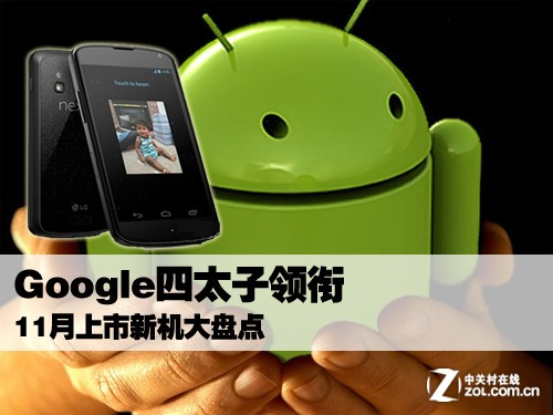 Google四太子领衔 11月上市新机大盘点