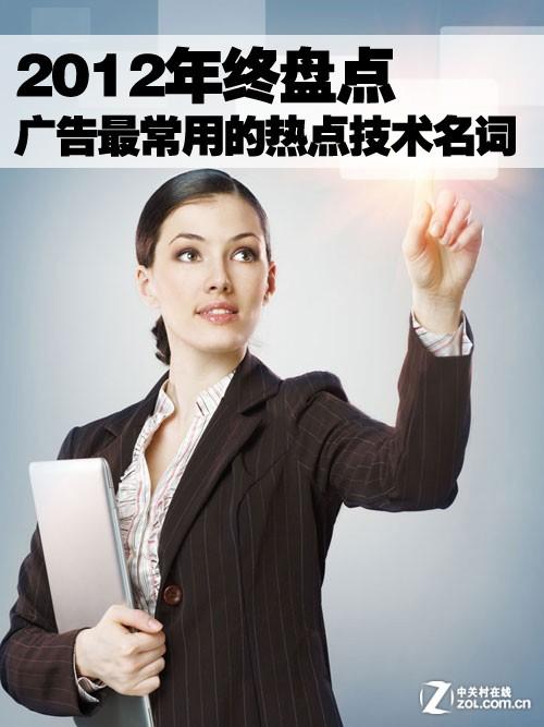 2012年被广告用的最多的热点技术名词