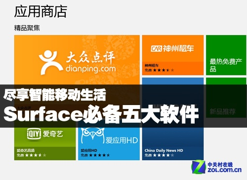 尽享智能移动生活 Surface必备五大软件