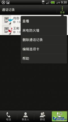 通话记录/笔画输入查找联系人-HTC One X 功能虽少却够用 HTC One