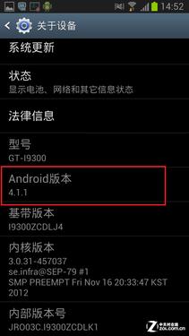Android 4.1惊现彩蛋 手机里暗藏果冻豆