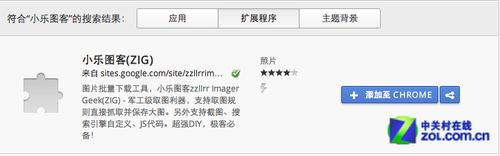 在Chrome浏览器中批量下载网页美图