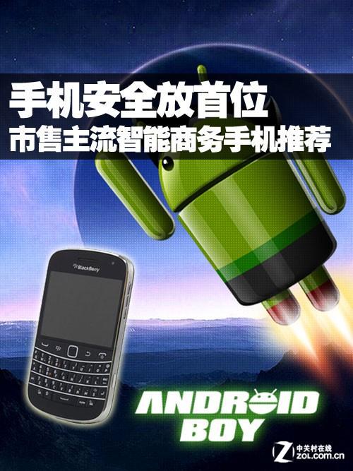 手机安全放首位 主流智能商务手机推荐