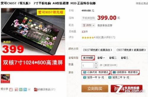 高分屏7吋双核 爱可C905T领先版仅399元