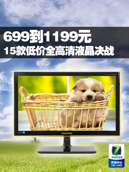 699到1199元 15款低价全高清液晶决战