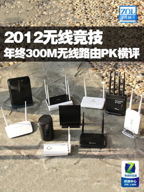 2012无线竞技 年终300M无线路由PK横评
