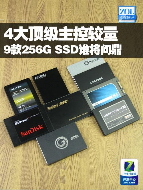 4大顶级主控较量 9款256G/SSD谁将问鼎