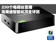 230个电视台直播 海美迪智能机顶盒评测