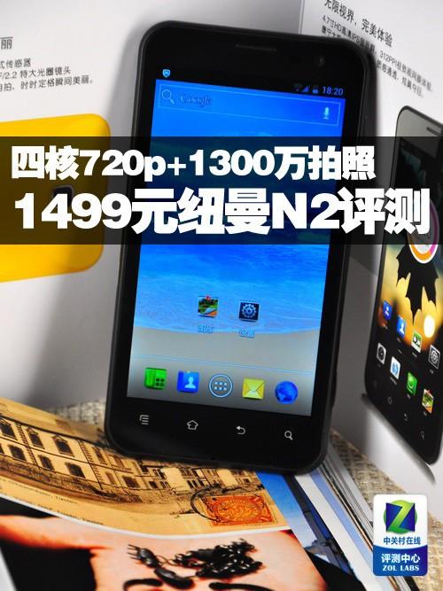 四核720p+1300万拍照 1499元纽曼N2评测