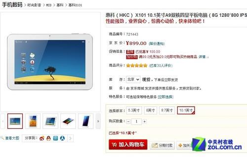 双核大屏极低价 HKC X101京东售899元