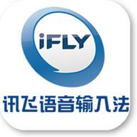 讯飞输入法3.0版发布 增英文语音输入