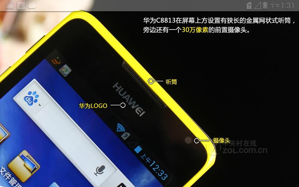 华为c8813(电信版)