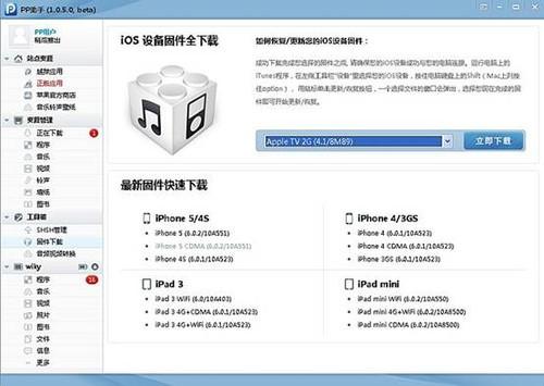 iOS6.0.1完美越狱是否成真? PP助手Win版实现不越狱免费用正版