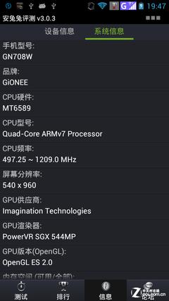首款MT6589千元机 金立GN708W风华2评测