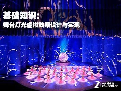 基础知识:舞台灯光虚拟效果设计与实现