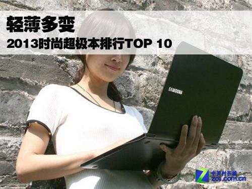 輕薄多變 2013時尚超極本排行TOP10