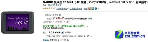 劲酷黑色 iAUDIO C2亚马逊特价699元