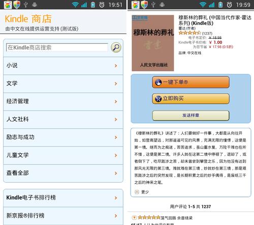 1.29安卓应用推荐:大电商布局阅读市场