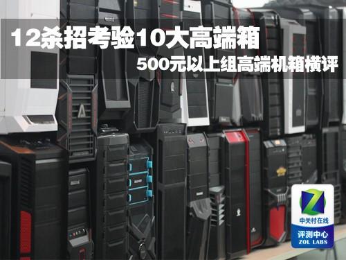12种手段蹂躏11款机箱 500元以上组横评