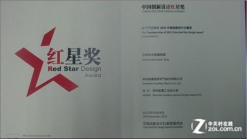 英国等25个国家和地区的1279家企业的5348件产品角逐中国设计红星奖