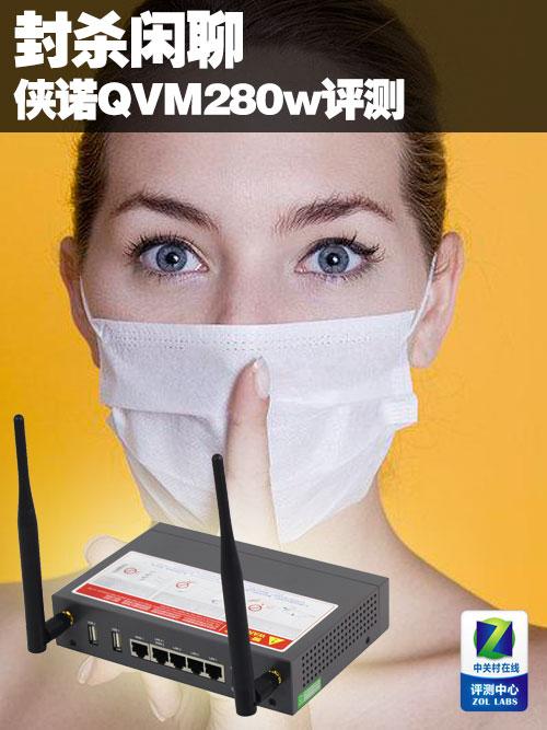 封杀闲聊 侠诺QVM280w行为管理路由评测