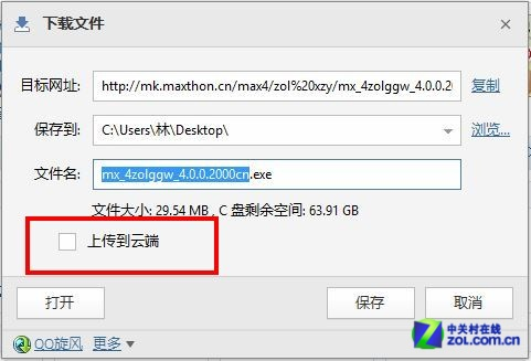 多平台一线牵 傲游云浏览器云功能体验