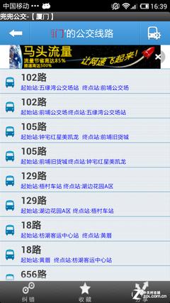 坐公交不用等 实时信息查询兜兜公交评测