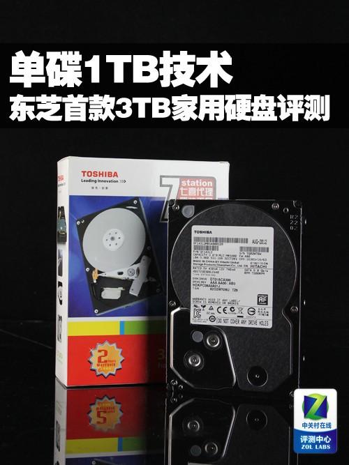 单碟1TB技术 东芝首款3TB家用硬盘评测