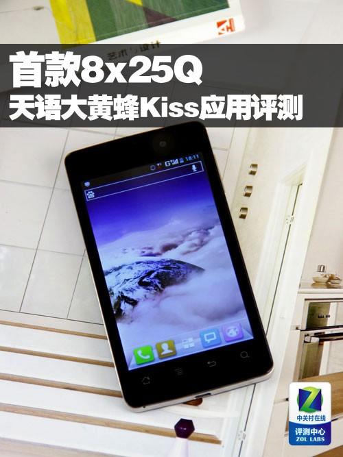 首款8x25Q 天语大黄蜂Kiss实际应用评测