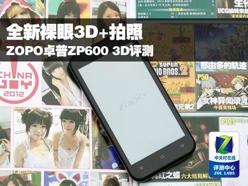 全新裸眼3D+拍照 ZOPO卓普ZP600 3D评测