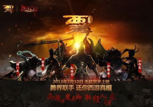 《斗战神》跨界合作电影《西游降魔篇》将推实体小说