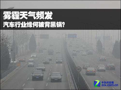 作为空气污染源之一的汽车行业,则是不幸地成为了众矢之的.
