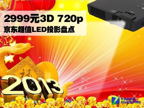 2999元3D 720p 京东超值LED投影盘点